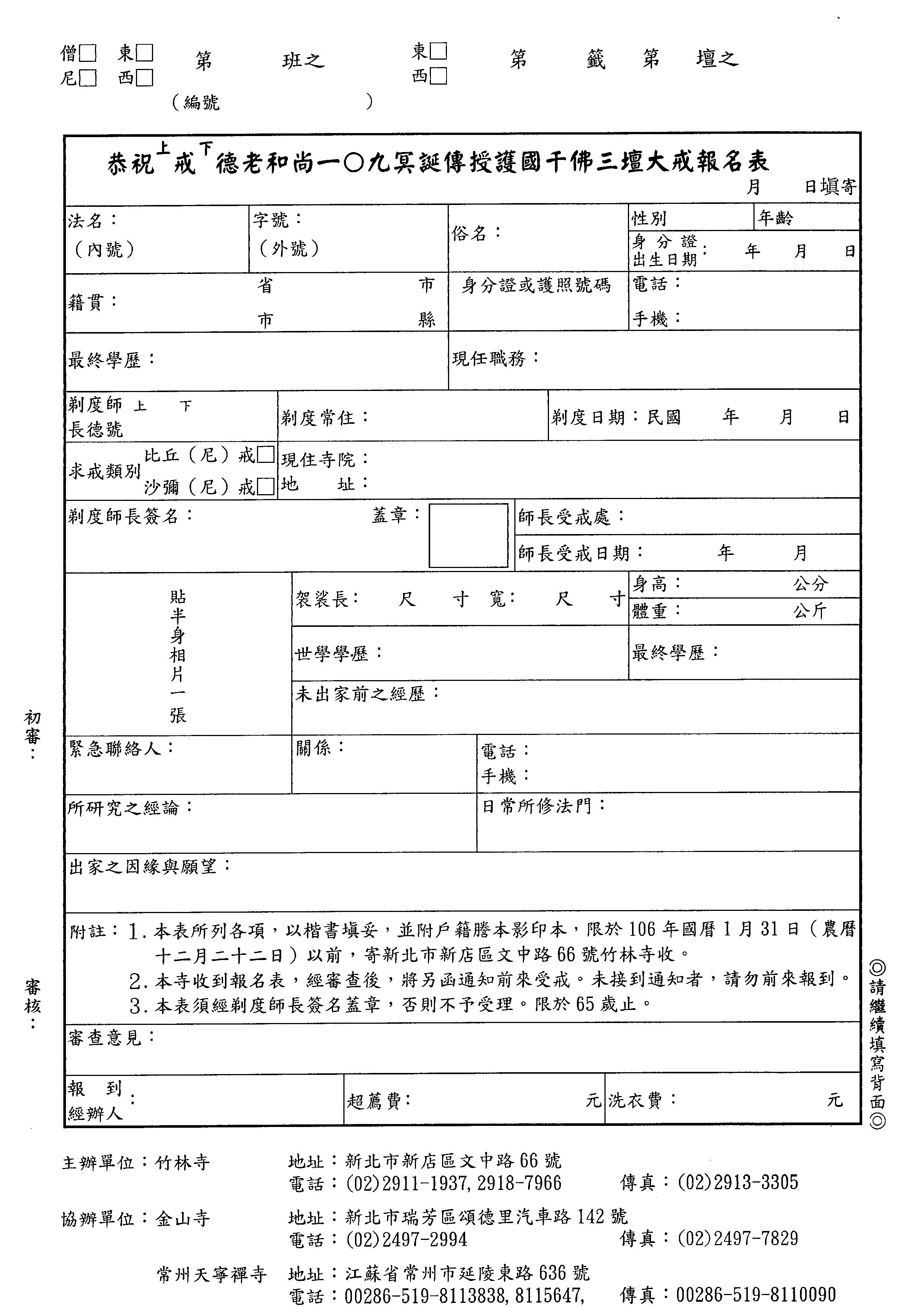 竹林寺 三壇大戒 報名表 正面.jpg
