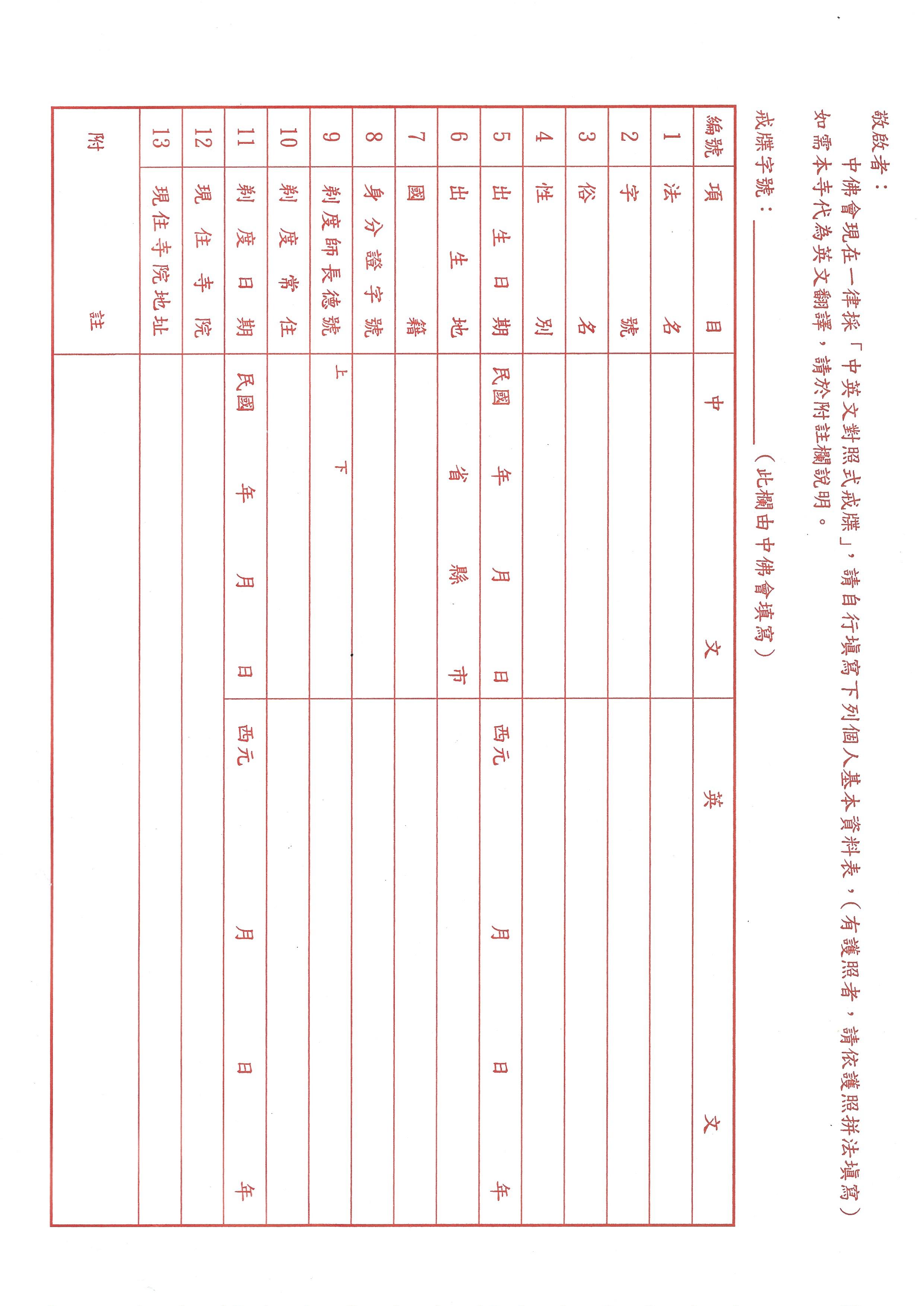 竹林寺 三壇大戒 報名表 背面.jpg
