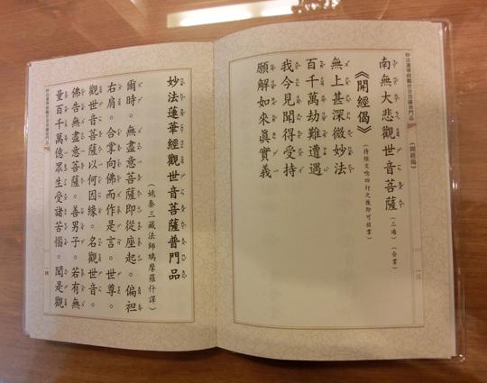 普門品經文照片-wiki.jpg