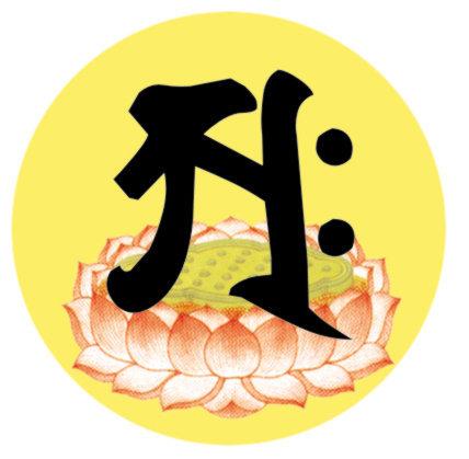 一切-佛經咒輪流通處-牟尼佛法流通網
