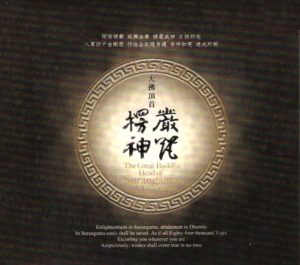 楞嚴神咒wiki.jpg