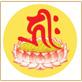 紅色訶利梵文種子字-梵文-Sanskrit