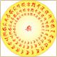 楞嚴咒咒輪-佛網-Buddhanet