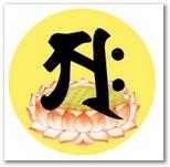 佛教 佛經 咒輪 梵文 buddha sutra wiki