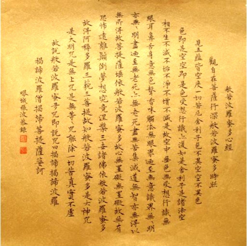 般若攝頌_wiki.jpg